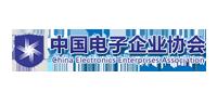 中国电子企业协会