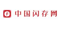 中国闪存网
